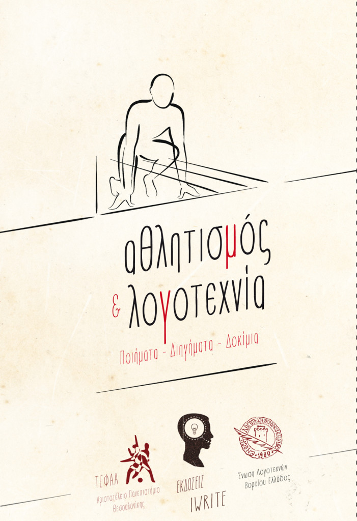 athlitismos-logotexnia-fullcovers